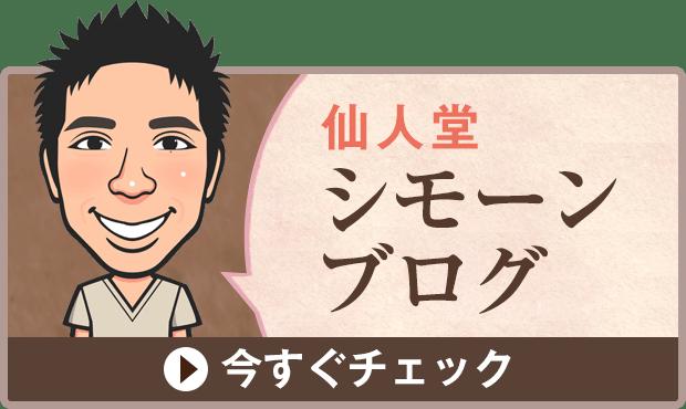 仙人堂 シモーンブログ