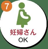 7. 妊婦さんOK